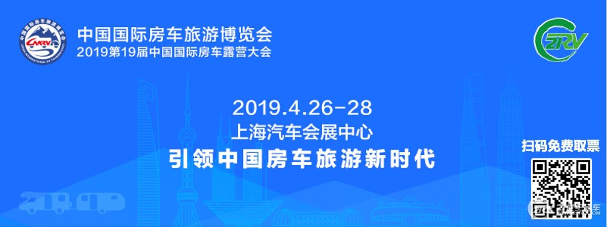 4月26日上海房车展 盟旅房车将带来5款参展车型