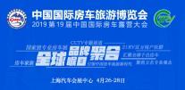 品鉴旅居精彩 齐星房车上海展会参展客户预约登记