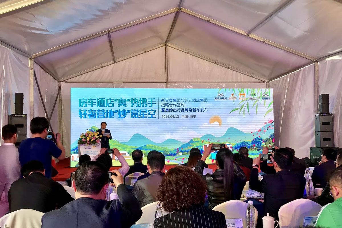 深耕房车旅游市场 引领产业发展 新吉奥集团与开元酒店集团达成战略合作