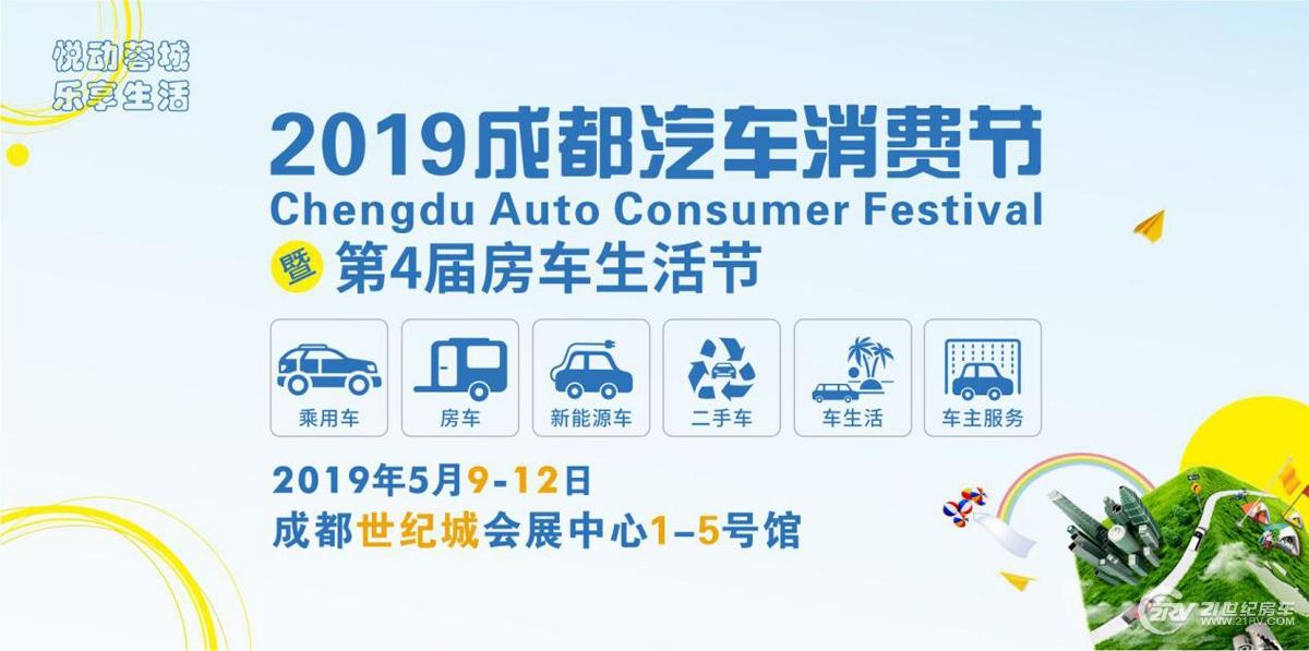 5月9-12日成都房车生活节 数十家品牌房车齐聚最高优惠14.98万