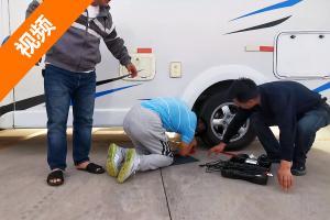房车安营扎寨 检查车辆 排除隐患是安全自驾旅行中不可缺少的一项