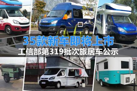 35款新车即将上市 工信部第319批次旅居车公示