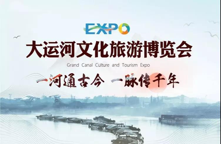 首届大运河文化旅游博览会房车巡游南京正式启动 ——瑞弗房车探寻历史文脉的传承