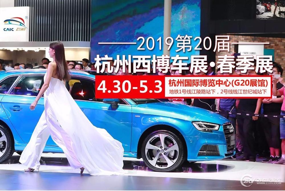 """车展也有""""头等舱""""?要买房车,等五一!杭州西博车展价格更低!格调更高!"""