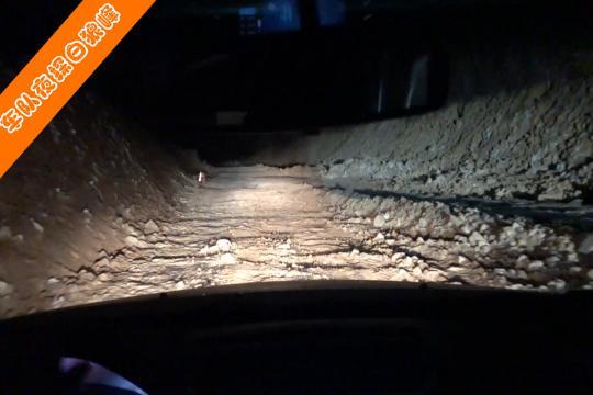 车队夜探白狼峰 山高路陡 实测览众皮卡和越野房车的操控性能
