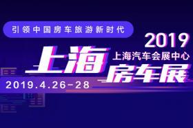 第19届中国(上海)国际房车旅游展览会