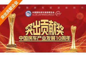 中国房车产业发展10周年 突出贡献企业