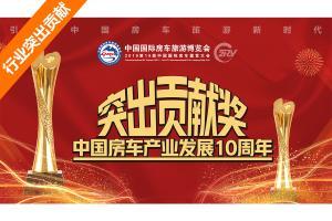 中国房车产业发展10周年 行业突出贡献