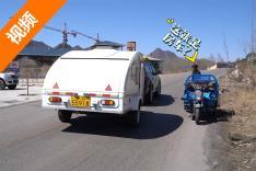 拖挂房车开上老掌沟 这么崎岖的山路拖挂能受得住吗
