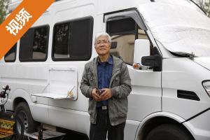 66岁退休老师玩房车一年开车去亚欧 后悔没早玩几年交更多的朋友