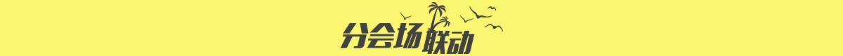 露营日专题页 copy 2 (1).png