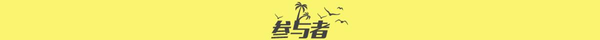 露营日专题页 copy 2 (3).png