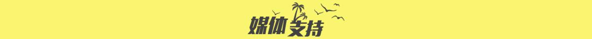 露营日专题页 copy 2 (4).png