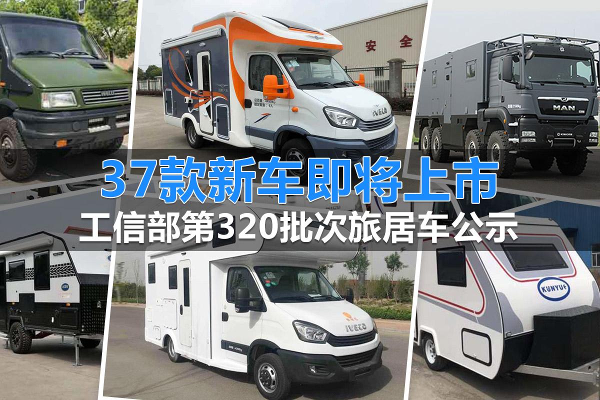 37款新车即将上市 工信部第320批次旅居车公示