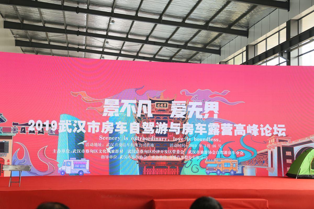 2019武汉市房车自驾游与房车露营高峰论坛成功举办