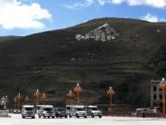 齐星车友征程川西行——邂逅亚拉雪山(图文)