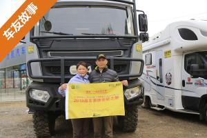 65岁湖南夫妇开国产越野房车去欧洲 越野能力强 生活区还不受影响