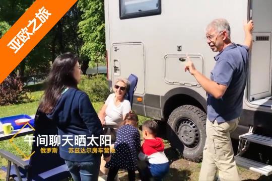 玩房车小队出国以来首次入住营地 俄罗斯的营地环境和价格出奇的好