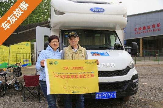河南车友带30斤大米出国 为亚欧之旅出行物资准备太丰富