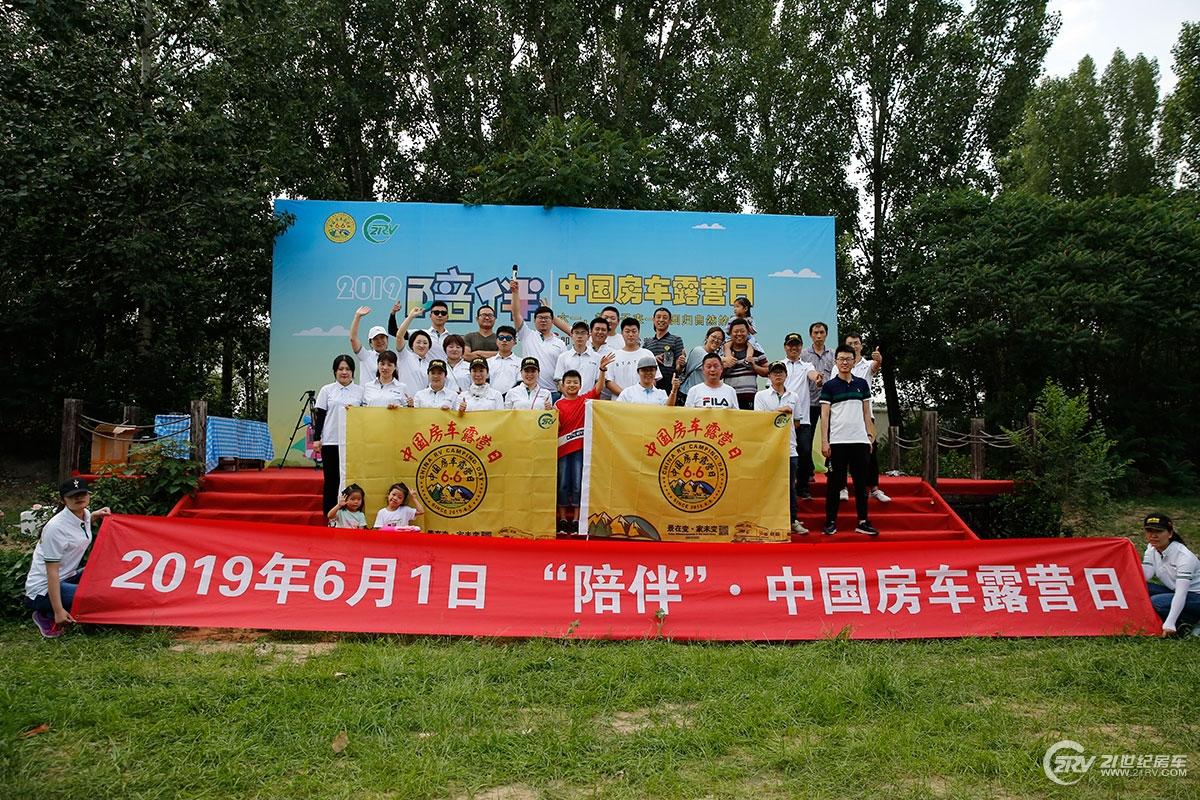 六一陪伴孩子拥抱童真 2019中国房车露营日在北京房车世界举办