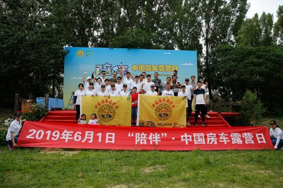 2019 6·6中国房车露营日