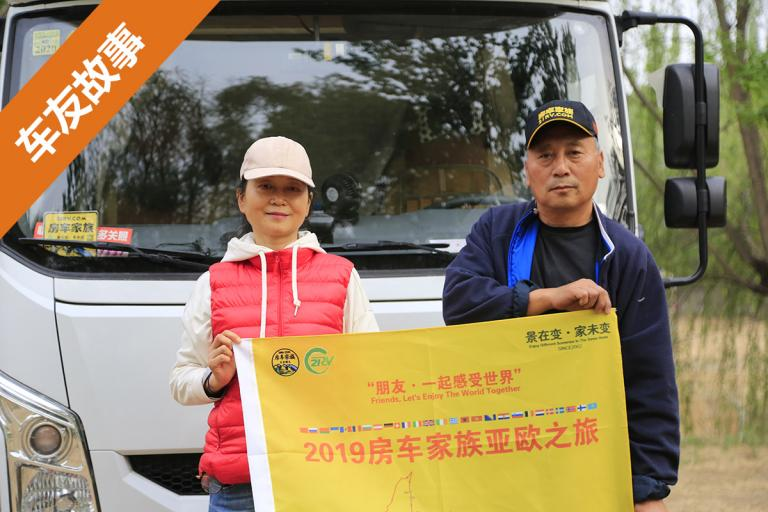 北京车友佛系选房车 空间大还抗造 开着平头房车开启亚欧之旅