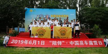 2019中国房车露营日