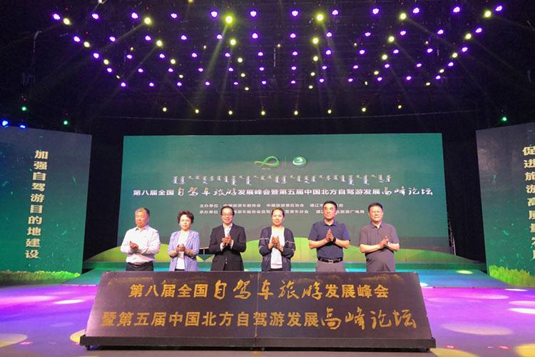 第八届全国自驾车旅游发展峰会暨第五届中国北方自驾游发展高峰论坛在内蒙古通辽市召开