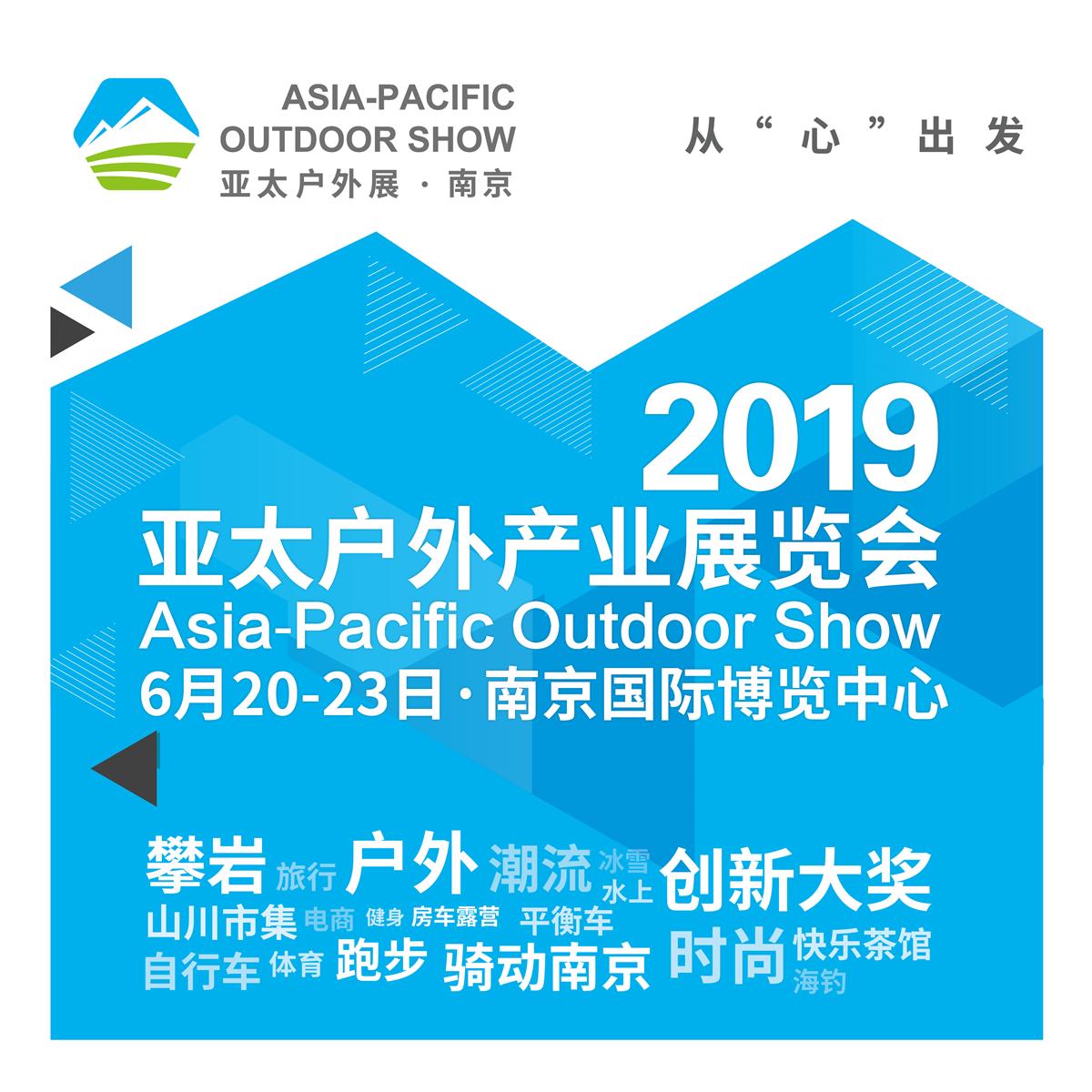 参会指南 | 每年一夏,我和南京有个约定:6月20-23日,亚太户外展见!
