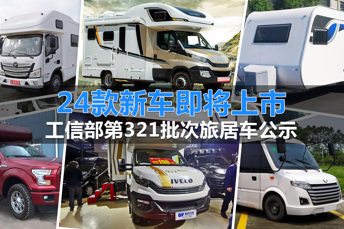 24款新车亮相工信部 工信部第321批次旅居车公示