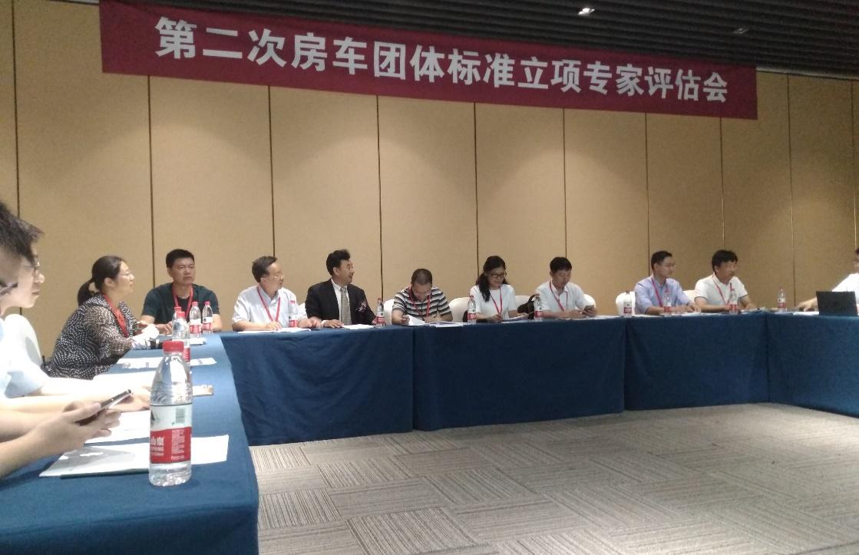 中国汽车工业协会房车委员会第二次房车标准 立项专家评估会在北京召开