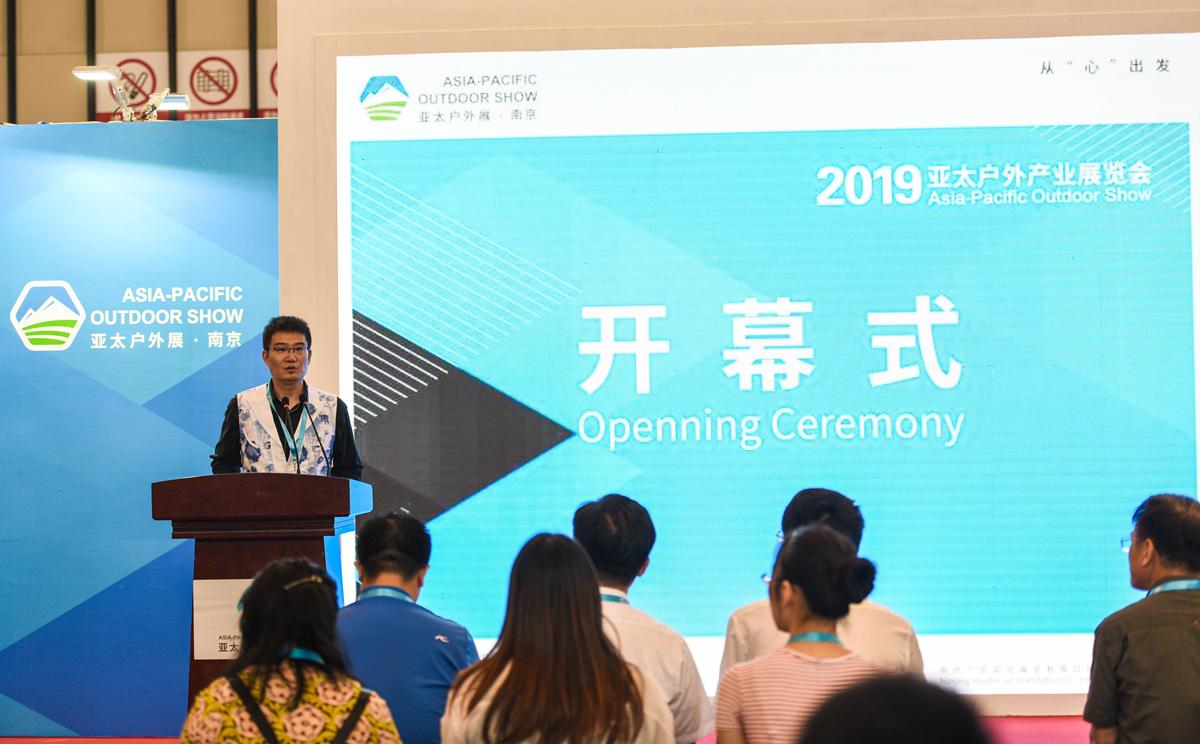 2019亚太户外展6月20日在南京开幕——升级产业布局,升级产业布局