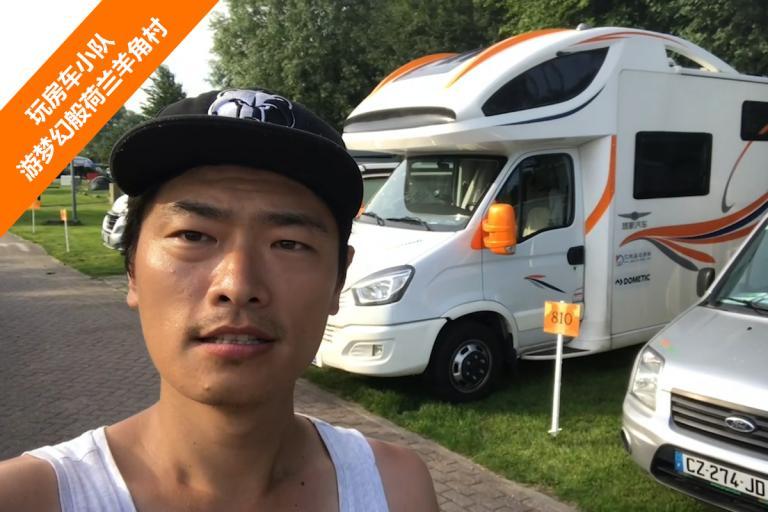 游梦幻般荷兰羊角村 阿姆斯特丹住年轻人最聚集房车营地