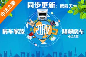 同步更新:集齐东三省 还有云贵车友一起自驾俄罗斯 房车出关前做保养储物资