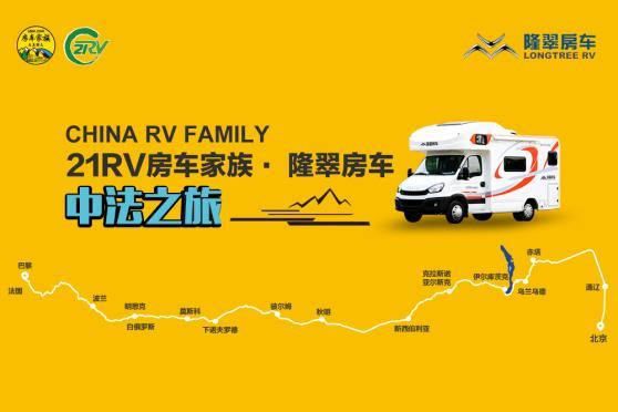 21RV房车家族·隆翠房车 中法之旅