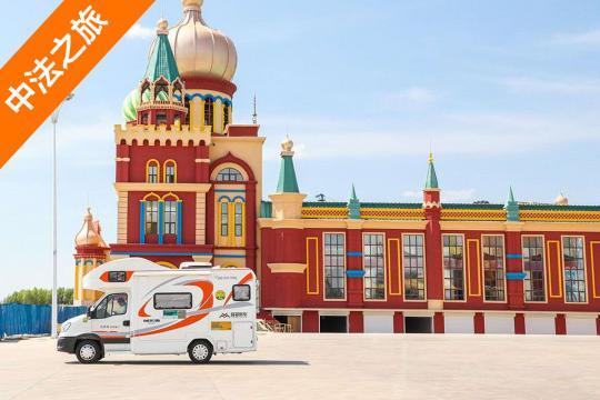 集齐东三省 还有云贵车友一起自驾俄罗斯 房车出关前做保养储物资