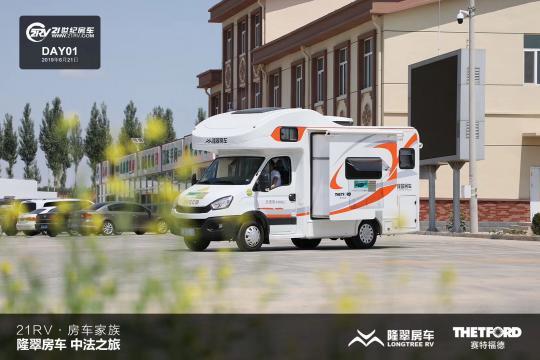 21RV房车家族·隆翠房车中法之旅(第一天)
