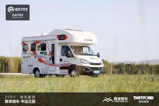 21RV房车家族·隆翠房车中法之旅(第二天)
