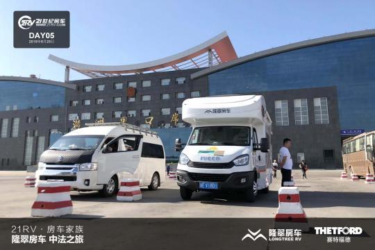 21RV房车家族·隆翠房车中法之旅(第五天)