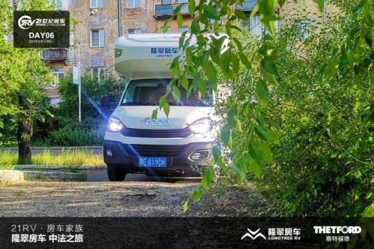 21RV房车家族·隆翠房车中法之旅(第六天)