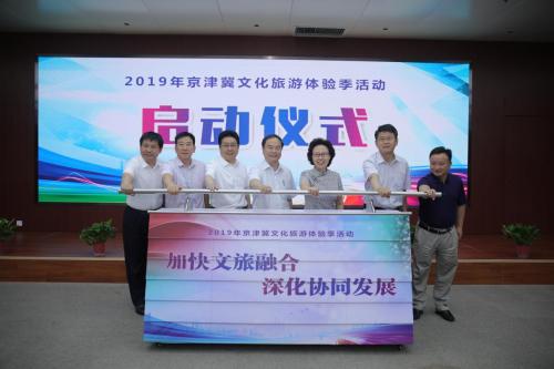 2019年京津冀文化和旅游协同发展交流活动在京举办