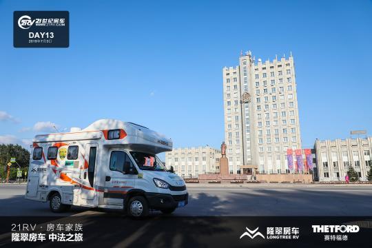 21RV房车家族·隆翠房车中法之旅(第十三天)