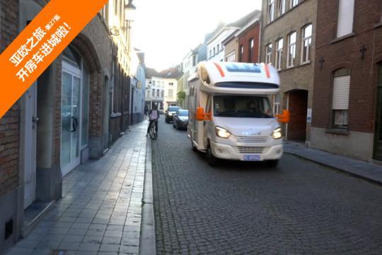 房车进城啦!了解一下比利时的房价 晚上顺利到达法国敦刻尔克