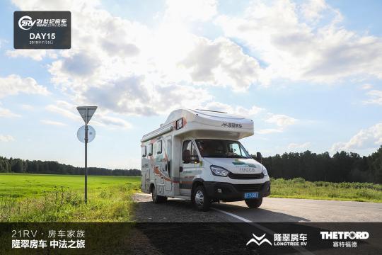 21RV房车家族·隆翠房车中法之旅(第十五天)