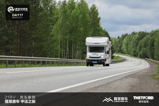 21RV房车家族·隆翠房车中法之旅(第十七天)