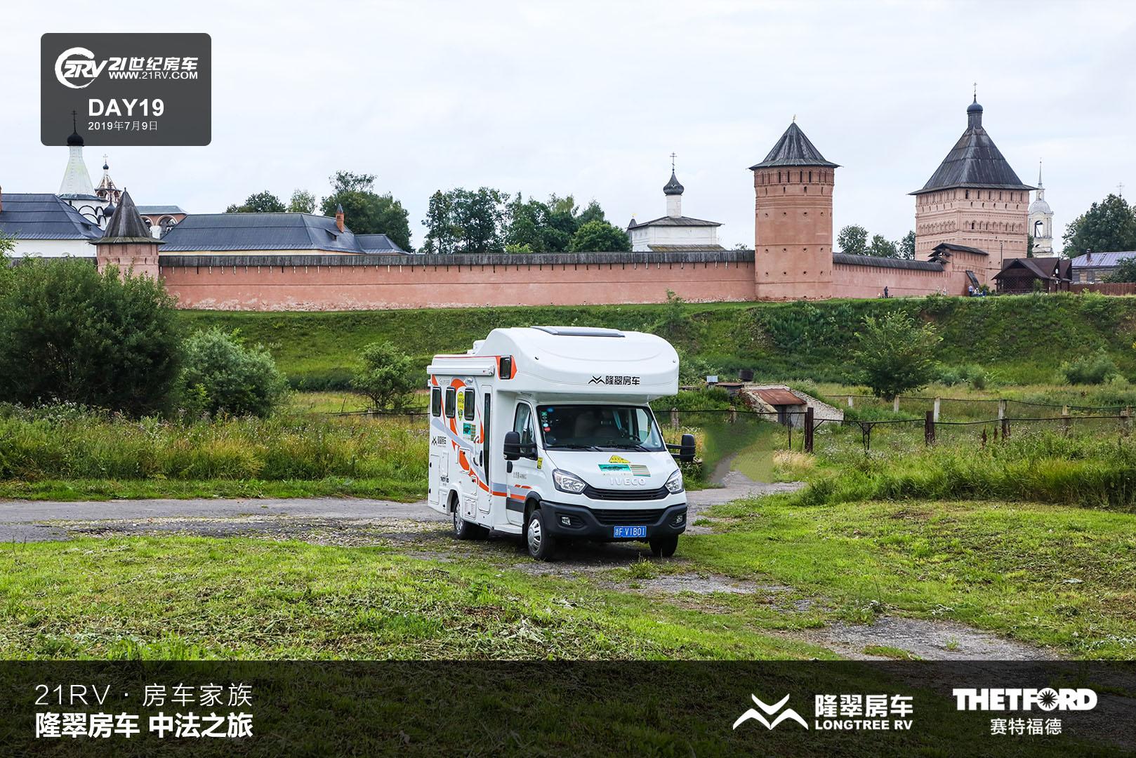 21RV房车家族·隆翠房车中法之旅(第十九天)