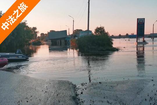 敬畏自然 敬畏生命 中法房车之旅遇洪灾断路 俄罗斯人心态不错