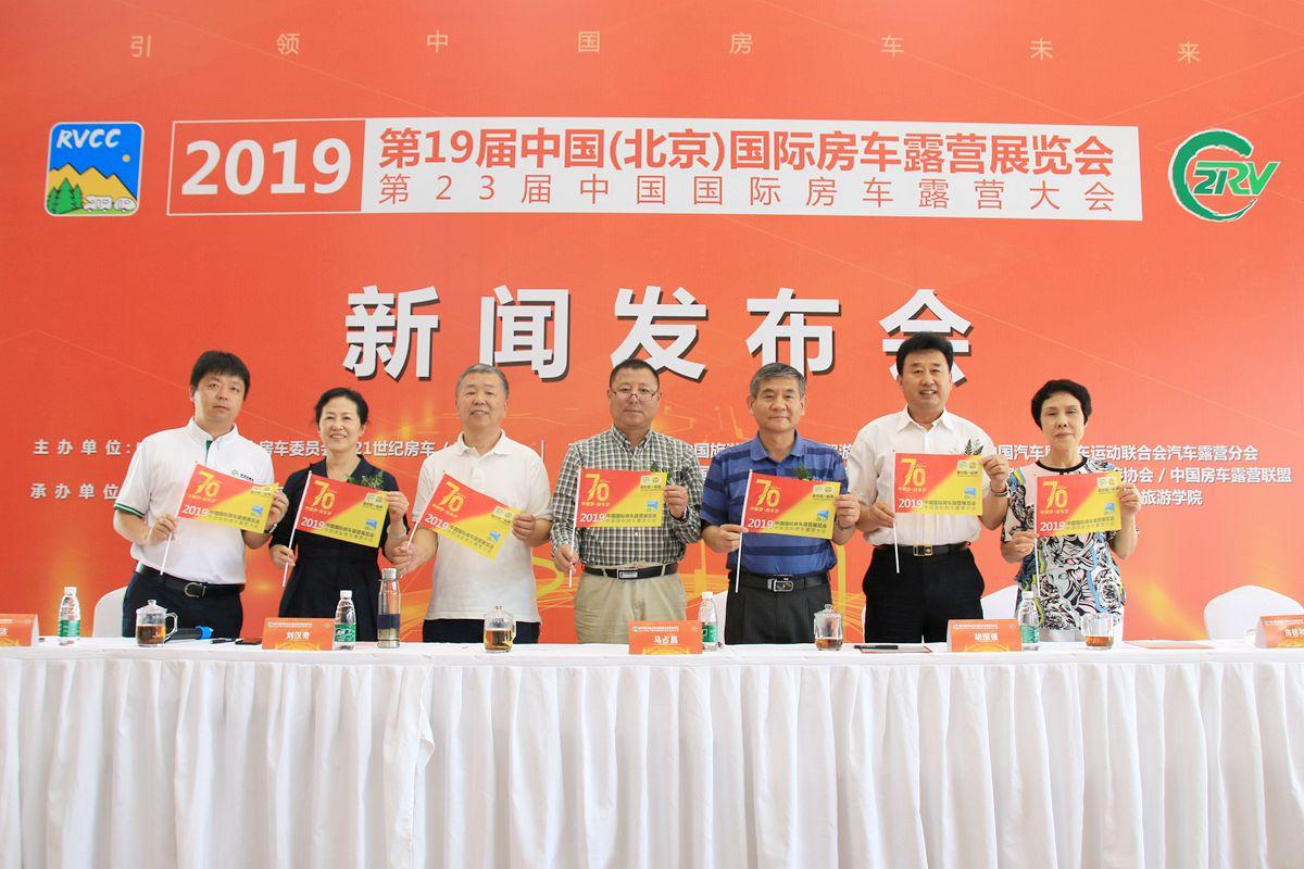 第19届中国(北京)国际房车露营展览会将于8月22-25日在京举办