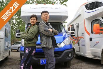 北京车友为亚欧之旅提一辆新车 全车实木家具个性化定制