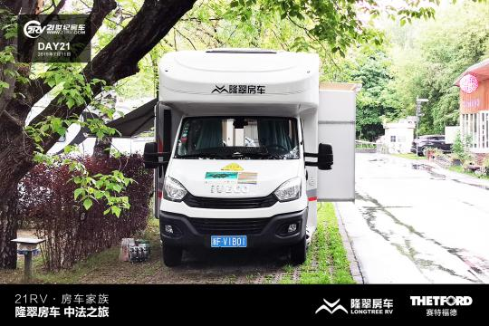 21RV房车家族·隆翠房车中法之旅(第二十一天)